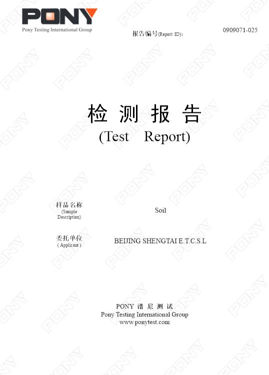 1 certificados de los laboratorios PONY